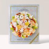 The Posy Book: Teresa H. Sabankaya, Foreword by Amy Stewart - Beautiful Heirloom Home